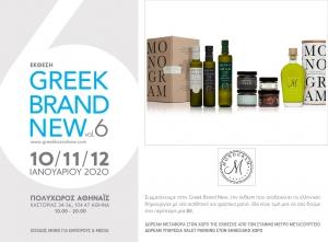 Monogram olive oil_invitation